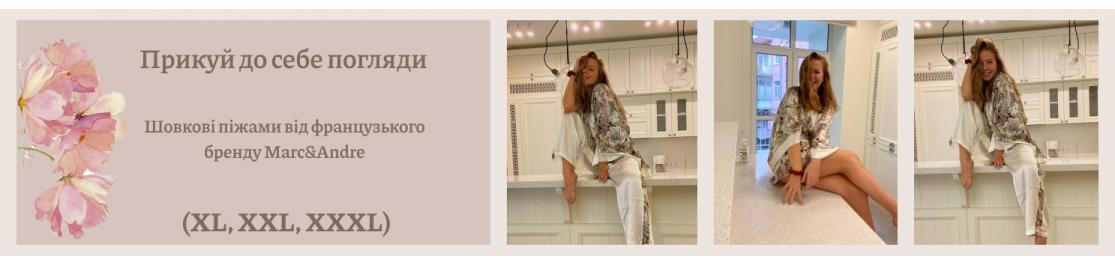 Шелковые пижамы